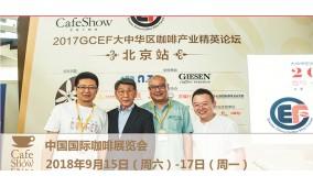 2019第七届中国国际咖啡展览会