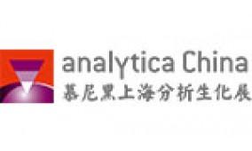2018 analytica China 慕尼黑上海分析生化展