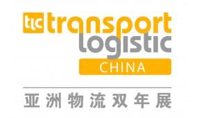 2018亚洲物流双年展 transport logistic China