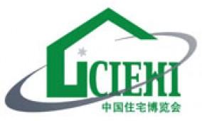 2017第十六届中国国际住宅产业暨建筑工业化产品与设备博览会