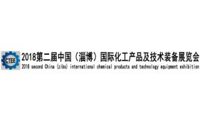 2018中国(淄博)化工技术装备展