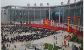 2018中国(淄博)国际化工产品及技术装备展览会
