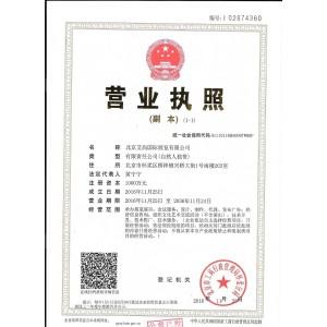 北京艾尚国际展览有限公司