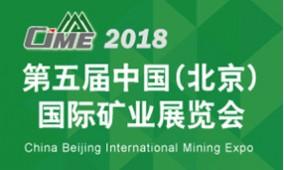 第五届中国(北京)国际矿业展览会