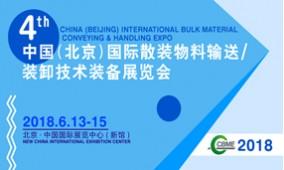 第四届中国(北京)国际散料物料输送、装卸技术装备展览会