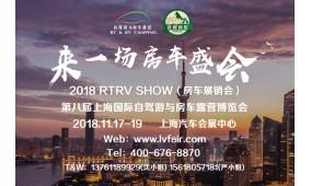 2018 RTRV SHOW第八届上海国际自驾游与房车露营博览会