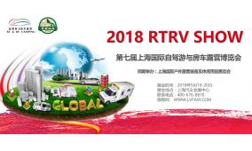 2018 RTRV SHOW第七届上海国际自驾游与房车露营博览会
