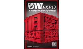 2017年第十九届杭州国际汽车用品展览会
