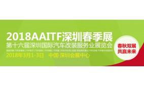 2018年第十六届深圳国际汽车改装服务业展览会
