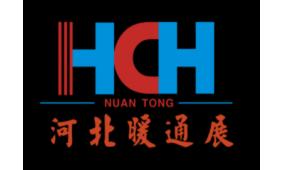 2019中国河北供热采暖及空调热泵展览会