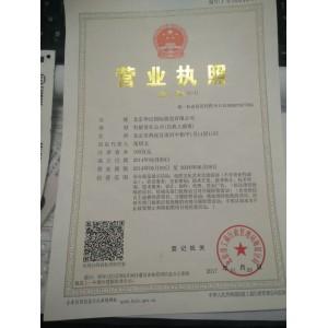 北京华汉国际展览有限公司