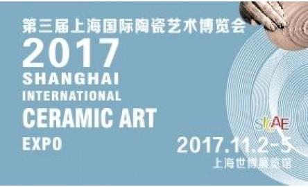 2017第三届188bet官网国际陶瓷艺术博览会