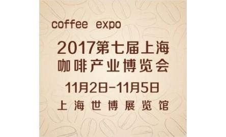 2017第七届188bet官网咖啡产业博览会