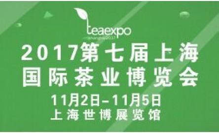 2017第七届188bet官网国际茶博会秋季展