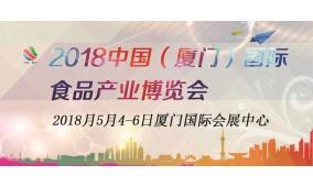 2018中国(厦门)国际糖酒食品展览会