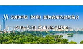 2018中国(济南)国际酒业及高端饮品展览会