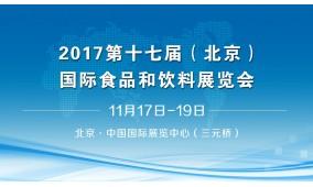 2017第十七届(北京)国际食品和饮料展览会