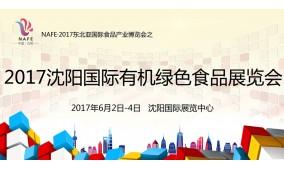2017沈阳国际有机绿色食品展览会