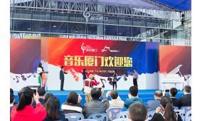 中国厦门国际乐器展览会
