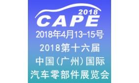 2018第十六届中国(广州)国际汽车零部件展览会