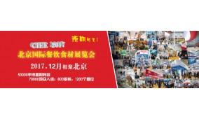 2017第19届中国(北京)国际餐饮食材展览会