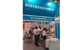 2018第27届广州国际食品加工、包装机械展览会