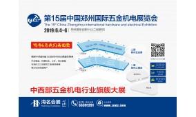 第15届中国郑州国际五金机电展览会