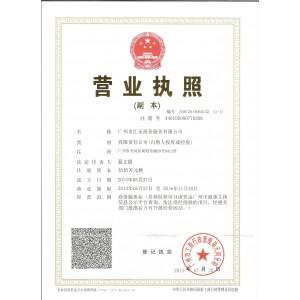 广州汇永商务服务有限公司