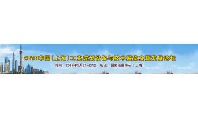 2018中国(上海)工业成型设备与技术展览会暨发展论坛