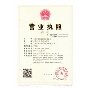 上海市时空 展览有限公司