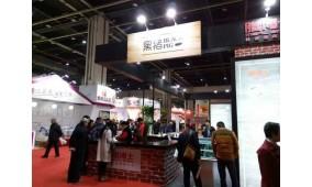 2017第三届上海国际生态农业品牌展览会