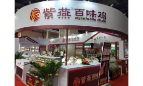 第十七届全国农产品(上海)采购交易会暨第四届上海国际生态农业品牌展