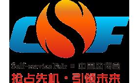 2018第六届中国广州国际自助售货系统与设施博览交易会