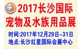 2017长沙国际宠物水族用品展览会