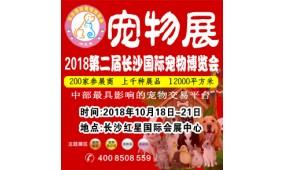 2018第二届长沙国际宠物博览会