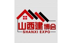 2018第二届中国(山西)绿色建筑、新型建筑工业化暨装配式建筑产业展览会