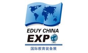 2018济南国际创客教育论坛暨展览