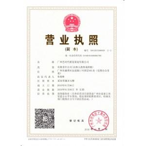 广州艺时代展览策划有限公司