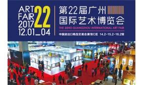 第22届广州国际艺术博览会