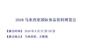 2018马来西亚国际食品饮料博览会