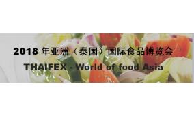 2018年亚洲(泰国)国际食品博览会