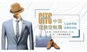 2018CITC中国服装定制展览会