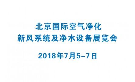 2018北京国际空气净化、净水设备及新风展览会