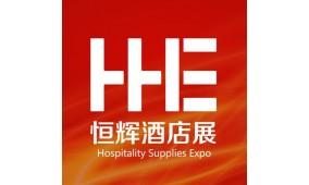 厦门国际酒店用品及餐饮业博览会