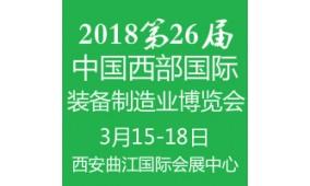 2018第26届中国西部国际装备制造业博览会