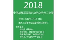 2018中国成都军民融合及航空航天工业展