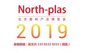 2019华北国际塑料产业博览会