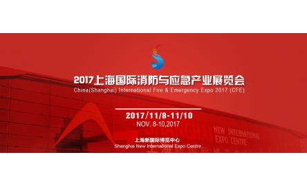 2017188bet官网国际消防与应急产业展览会