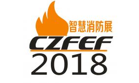 2018郑州智慧消防展