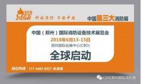 第九届中国(郑州)国际消防设备技术展览会